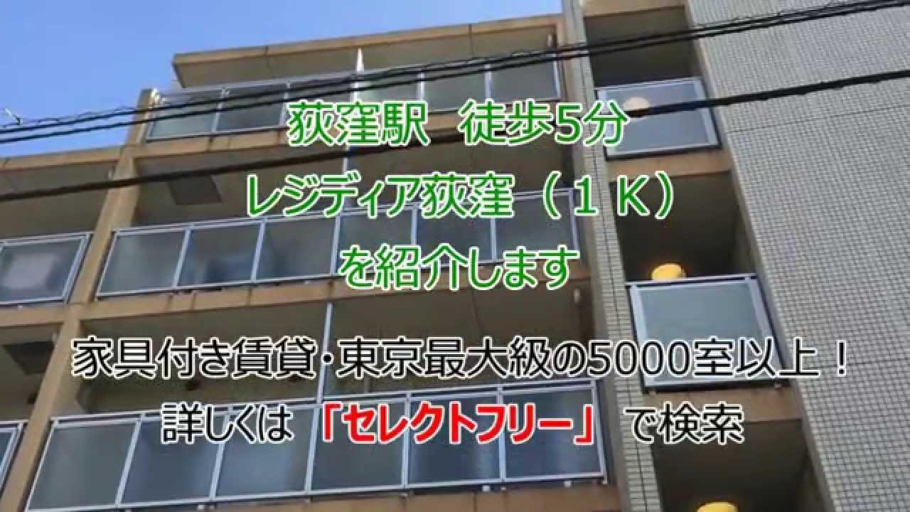 荻窪の家具付き賃貸なら!レジディア荻窪・東京家具付き賃貸セレクトフリー