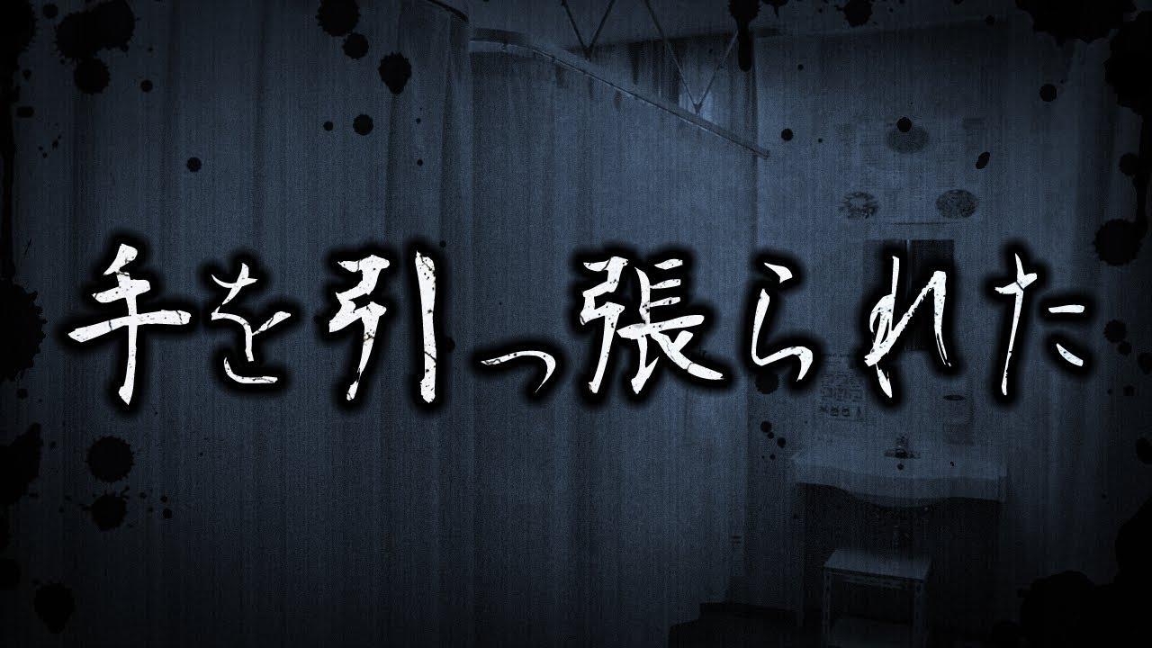【怖い話・都市伝説・怪談朗読】短編「手を引っ張られた」