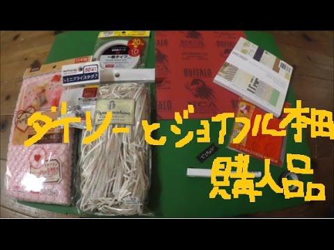 ダイソー と ジョイフル本田購入品 初めての american crafts papier