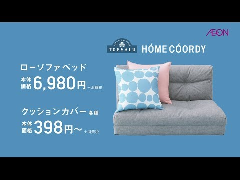AEON 春の新生活|HOME COORDY【ソファ篇】