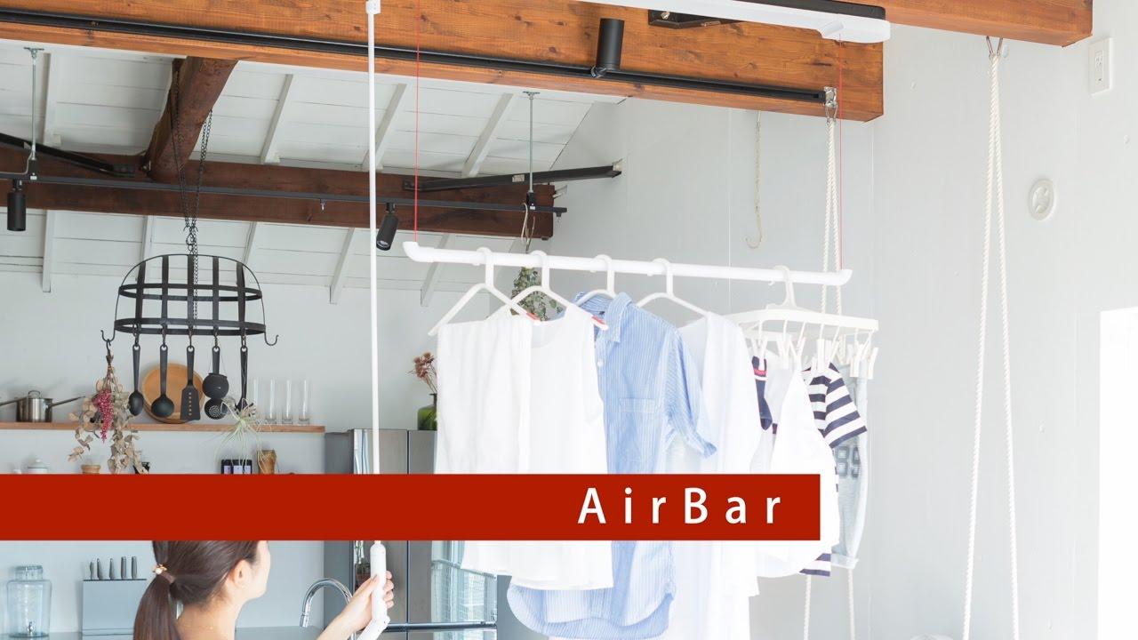 AirBar(エアバー)-ナスタ airシリーズ