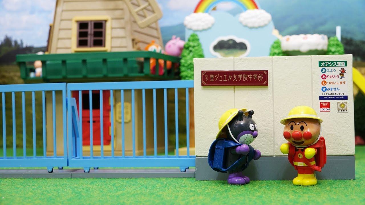 アンパンマンおもちゃアニメ 小学校入学 Anpanman Toy