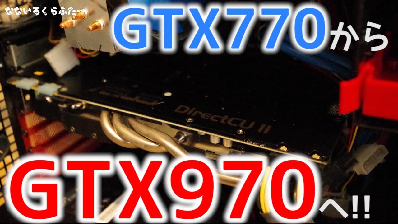 ASUS GTX770→GIGABYTE GTX970 自作PCパーツ初載せ替え!!