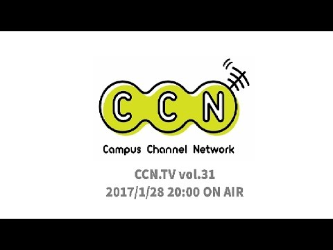 CCN.TV vol.31 「イマドキの学生のひとり暮らしに迫る!」