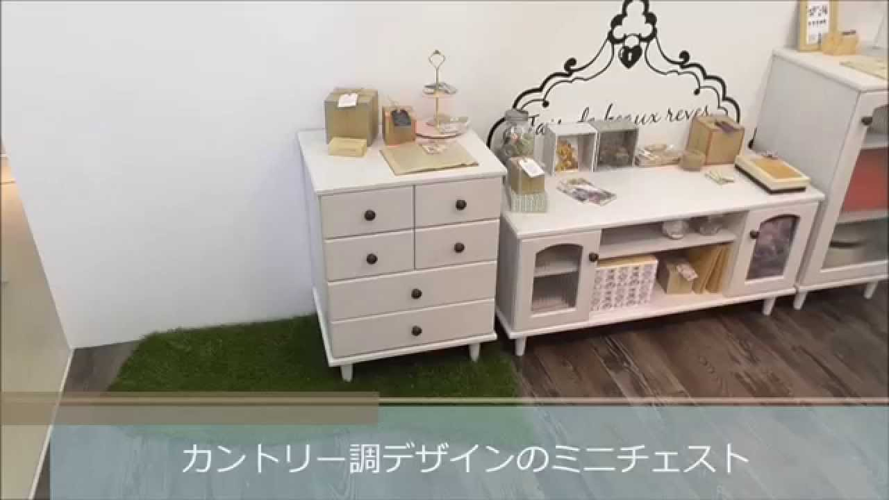 【デザイン家具.com】 カントリー調デザインのミニチェスト 引き出し