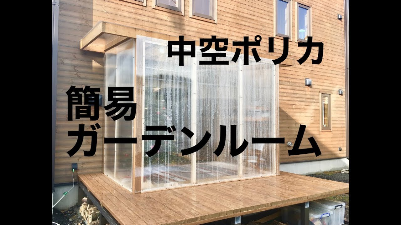【DIY】中空ポリカで簡易ガーデンルームを作る /How to build a sunroom