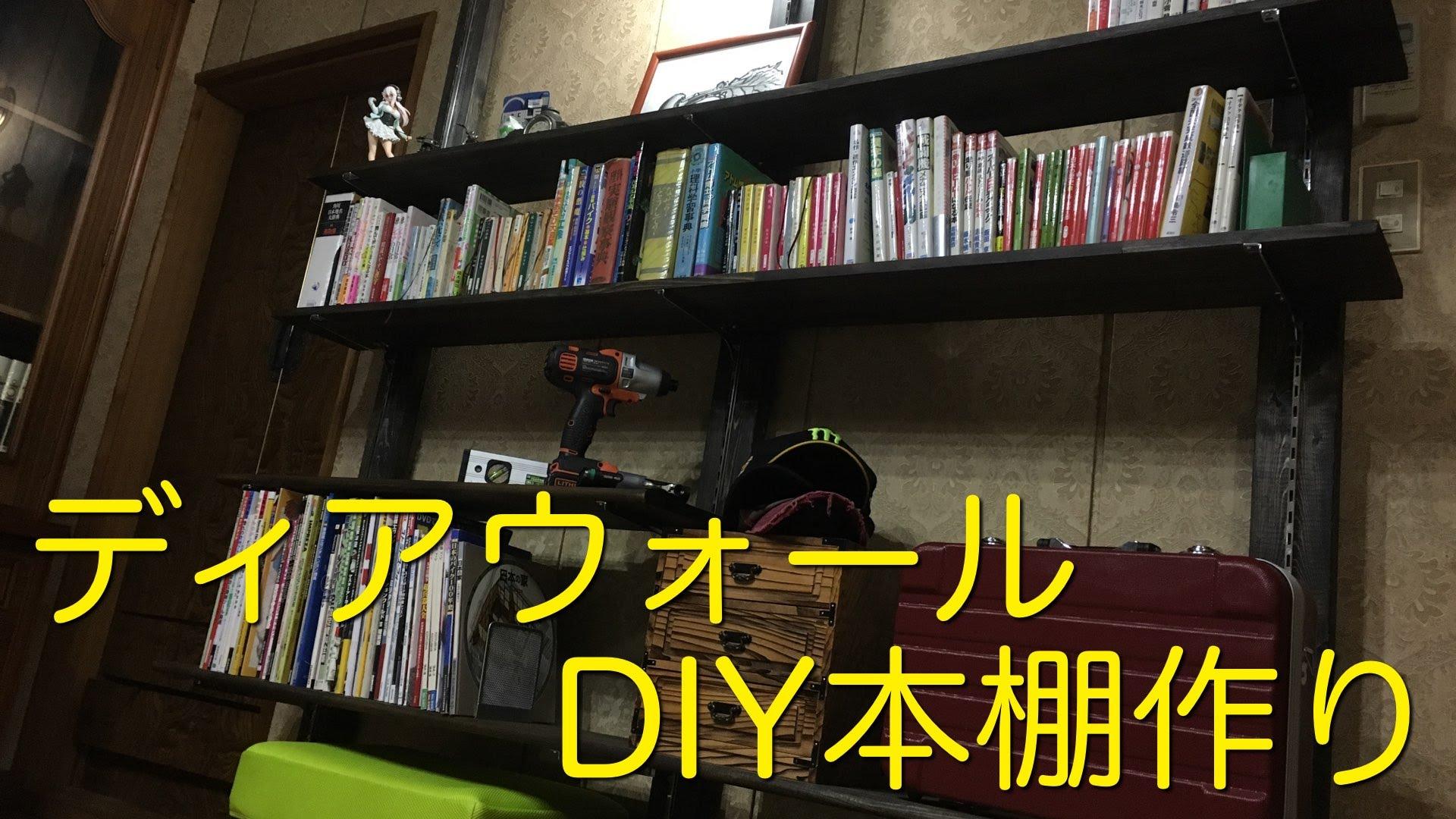【DIY】ディアウォールで自作本棚作り【日曜大工】