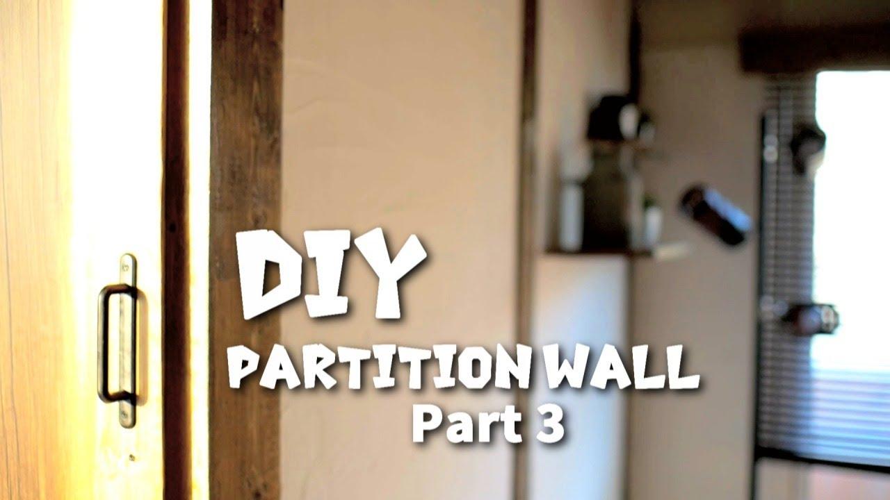 [DIY]賃貸でもできる間仕切り壁を作ってみた #3 Make a partition wall
