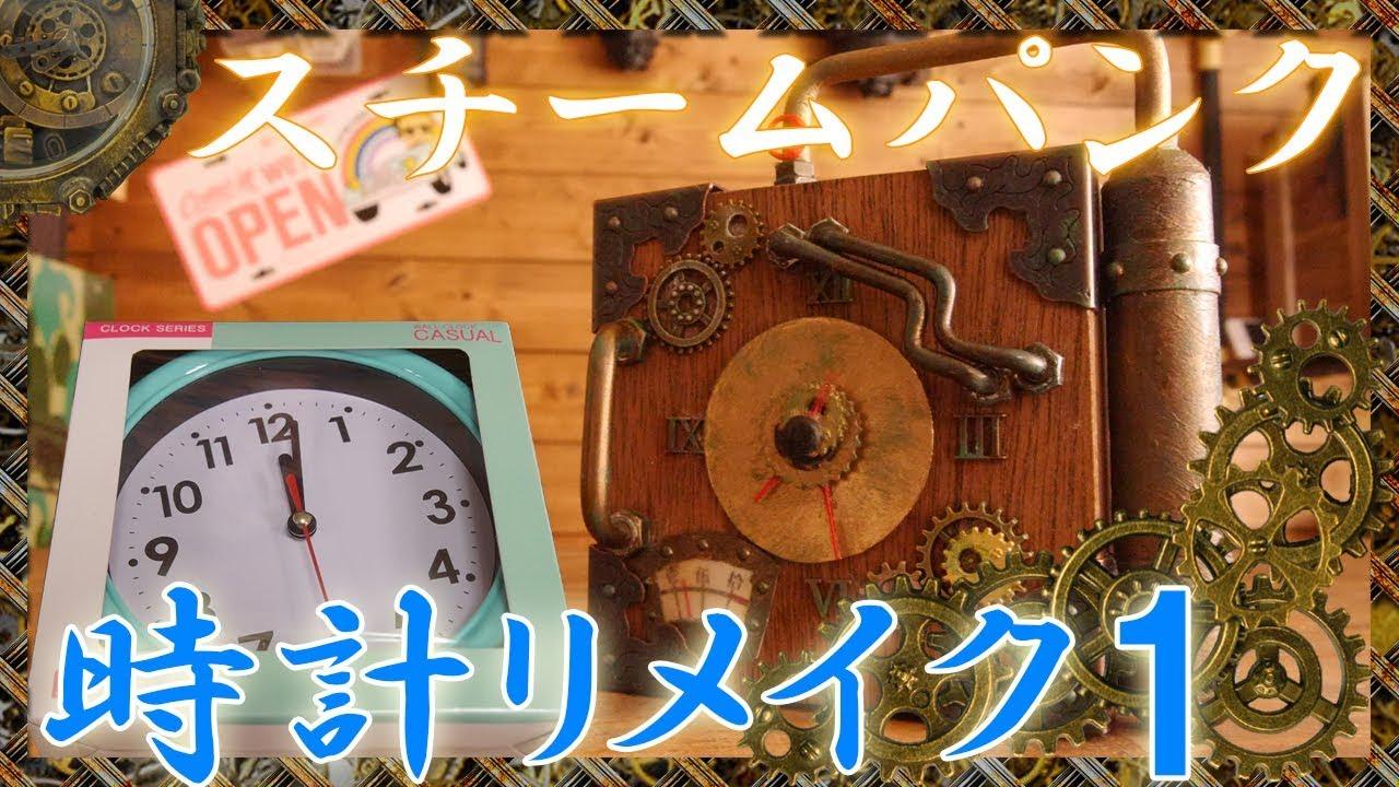 【DIY】厳しい道のり…セリアさんの時計をリメイクVol.1