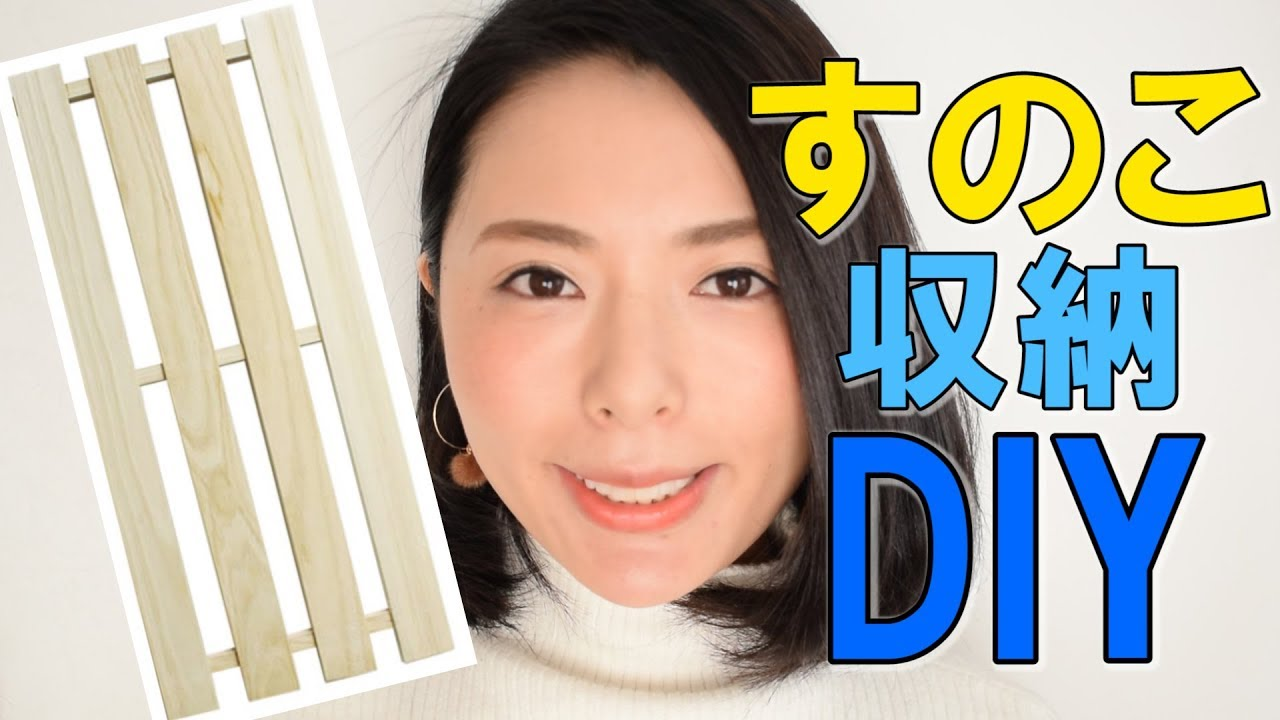 【DIY女子】すのこで簡単ソファ下収納を作ってみた!【部屋・日曜大工・簡単収納家具】 / Storage under the sofa making with duckboar…