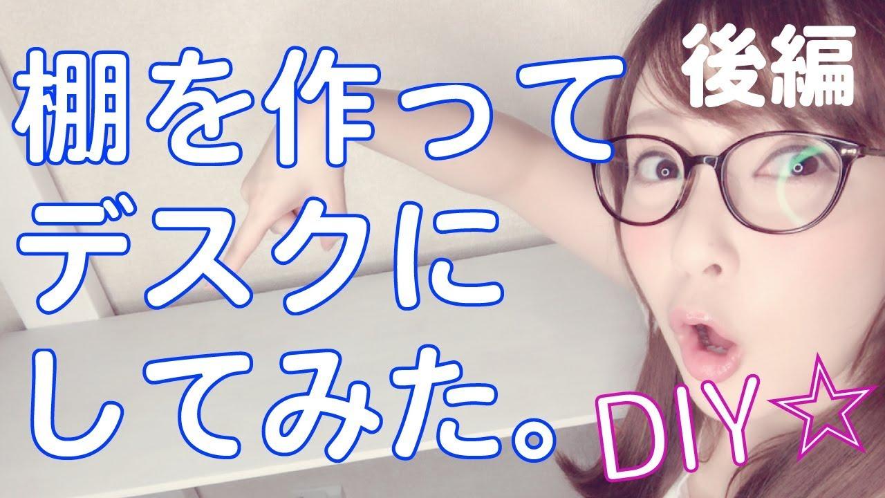 【DIY】「柱」と「棚」を激安で作る動画!【後編】