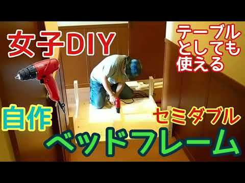 DIYで自作ベッドを作ってみた!!