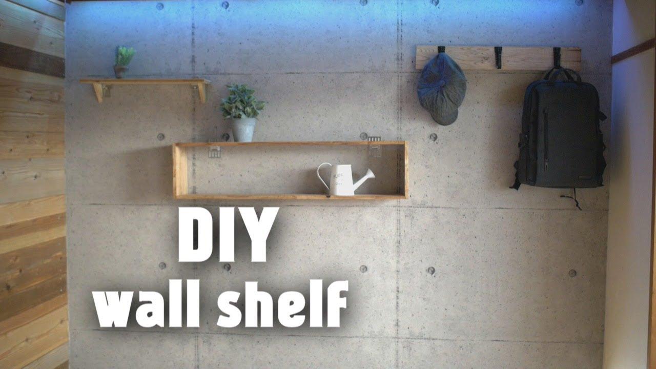 [DIY]壁美人で賃貸でもできる壁掛け棚を自作してみた!Make a wall shelf