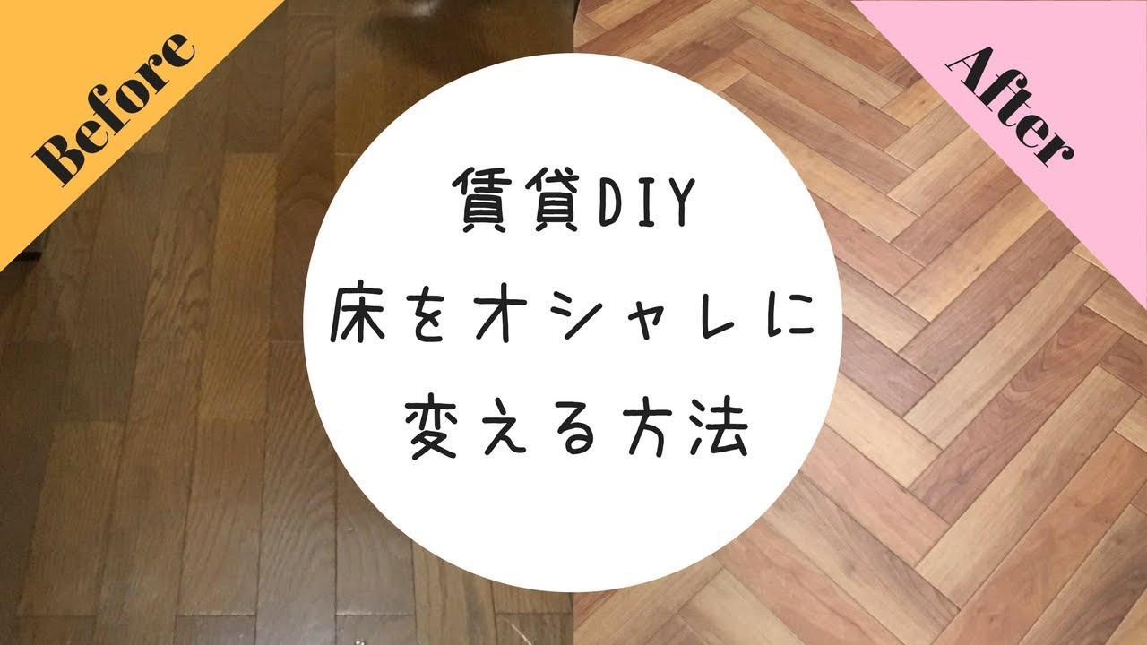 【賃貸DIY】床をオシャレにリノベーション!クッションフロアの貼り方