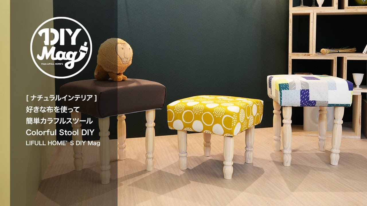 [簡単DIY]好きな布を使って簡単カラフルスツール-Colorful Stool DIY