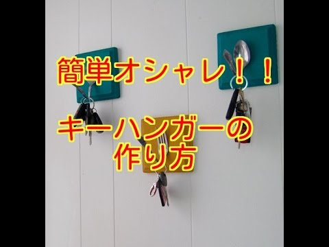 【DIY】DIY女子必見!!超~簡単!オシャレなキーハンガーの作り方