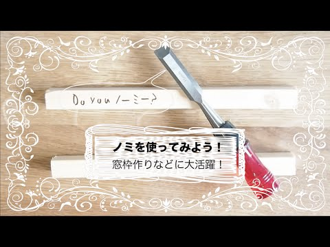 【DIY】ノミを使ってみよう!Do you ノーミー?How to use a Wood Chisel