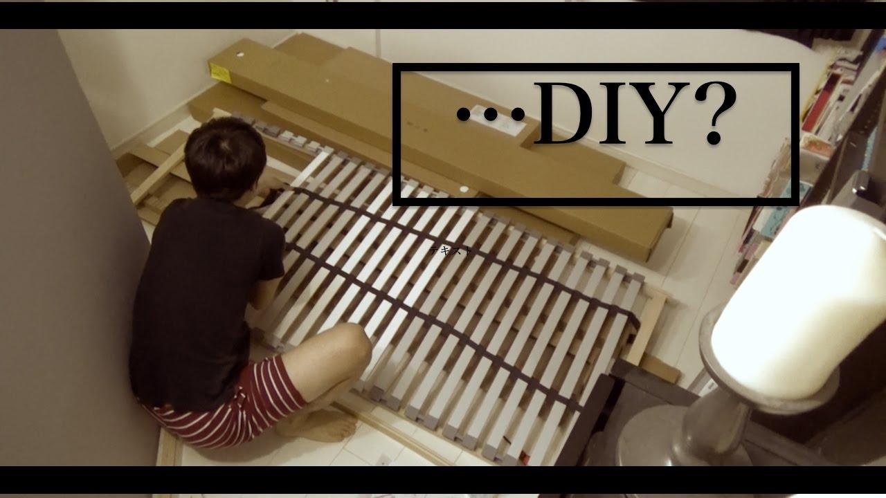 """""""DIY?""""IKEAで買ったQueenベッド届いたから組み立てた!!!!!-vlog"""