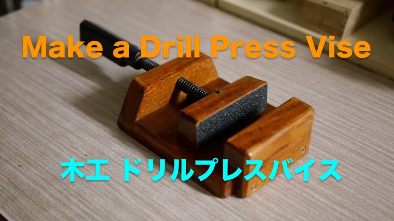 Drill Press Vice  日曜大工 樫の木ドリルプレスバイスDIY