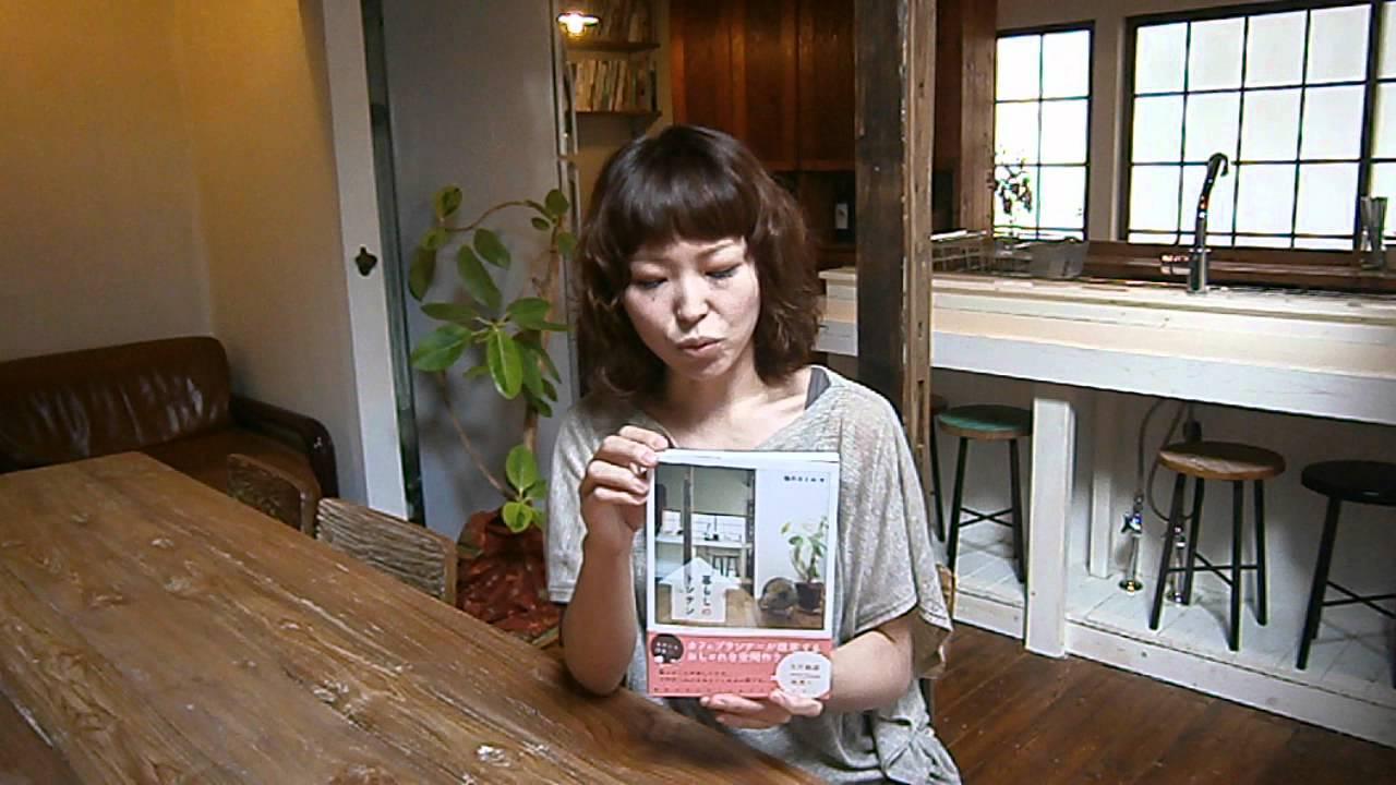 「eb!日和」著者CMチャンネル~「暮らしのトンテン」柚木さとみ編~