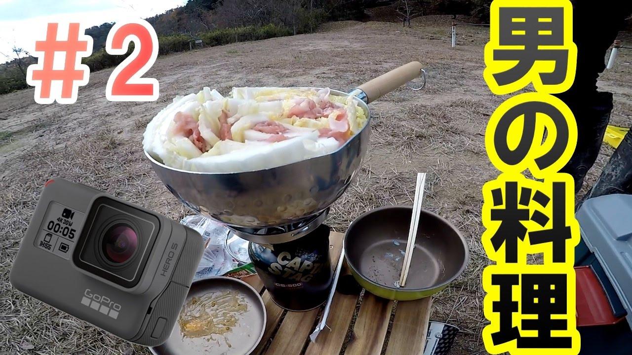 【男飯】GoProキャンプ 男の料理塾(仮)#2
