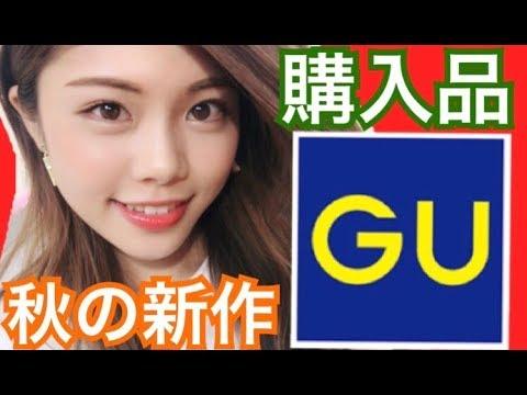 【購入品紹介】GUの服◆秋の新作プチプラファッションアイテム♪まさかの全部○○色!池田真子 haru