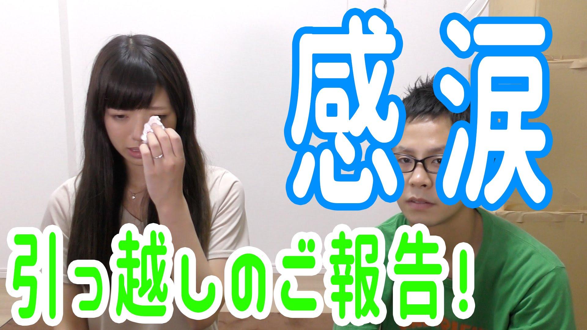 なつましhouse引っ越し動画!涙の別れ!