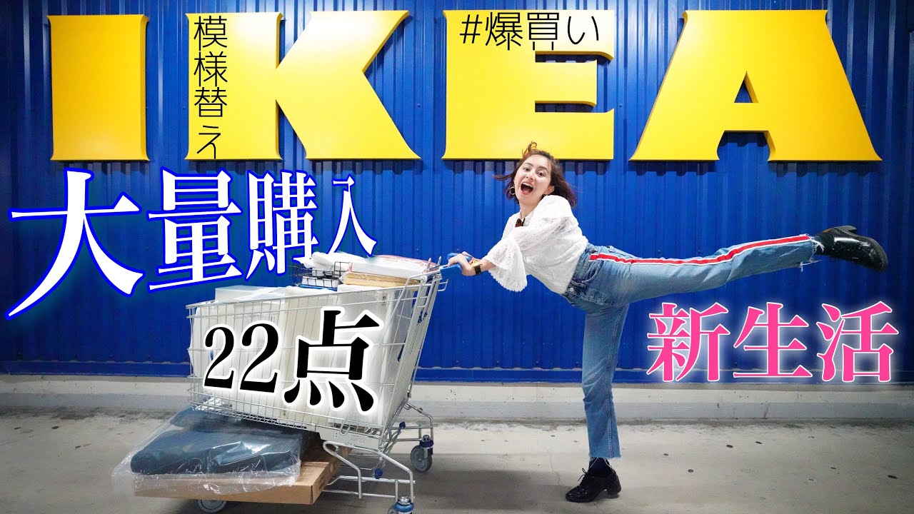 【爆買い】IKEAで春の新生活に向けて大量購入してきた!