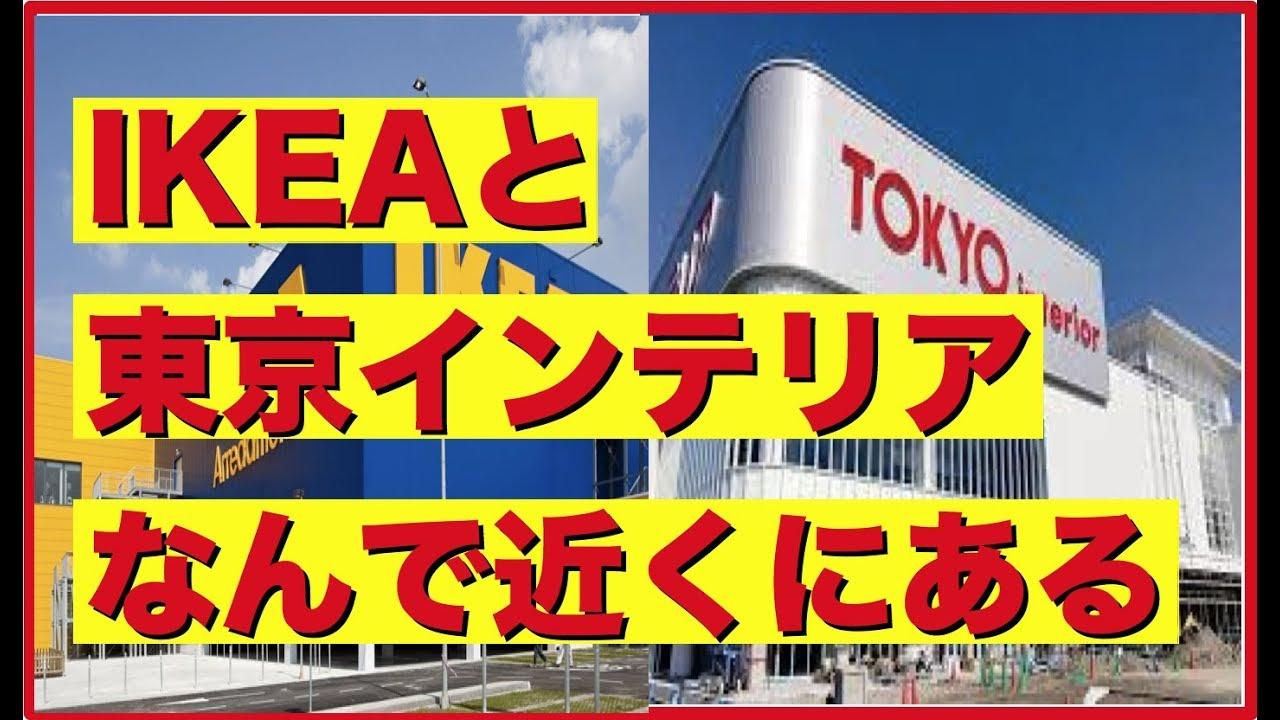 IKEAと東京インテリアに行ってきた