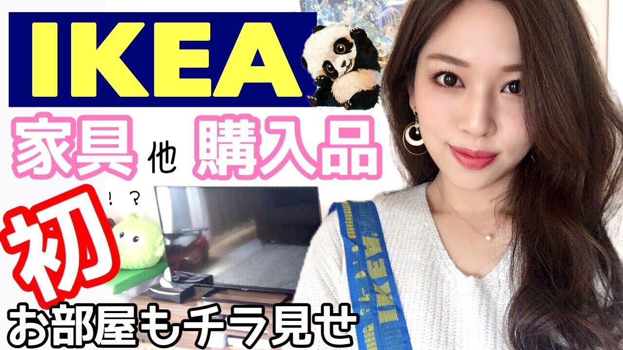 【IKEA(イケア)】お部屋も公開!インテリア.雑貨.家具,.収納!爆買い【購入品】