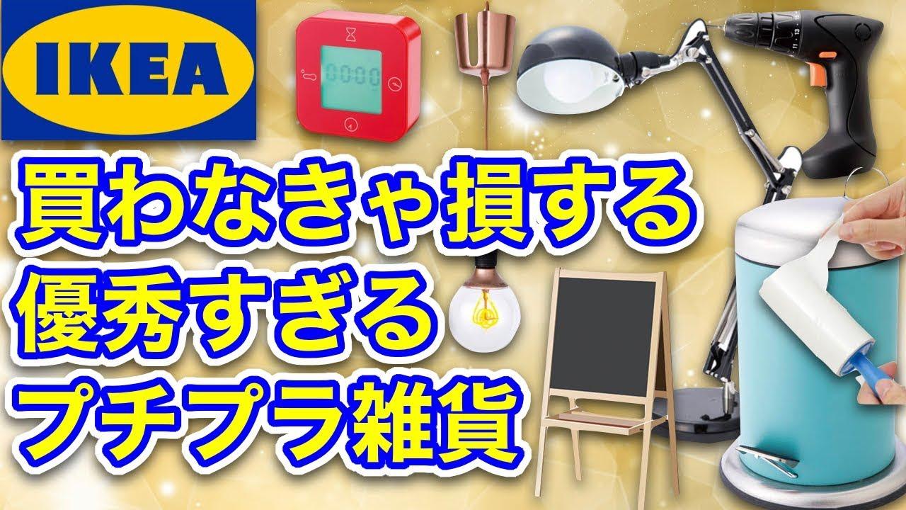 【IKEAおすすめ】IKEAで絶対買いたい格安雑貨22品 キッチン雑貨、日用品、インテリア商品まで、購入して良かった商品をご紹介します!