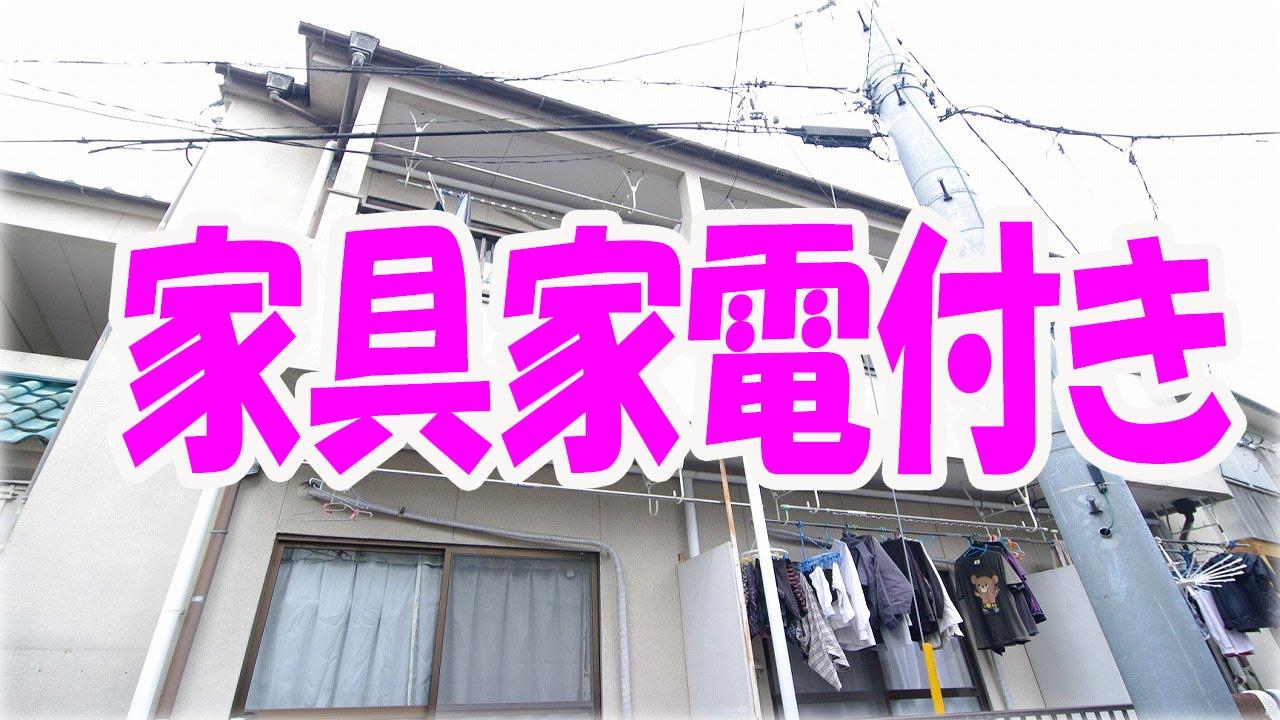 岡山理科大学 一人暮らし 家具家電付 1K アパート[岡山市・伊島町]