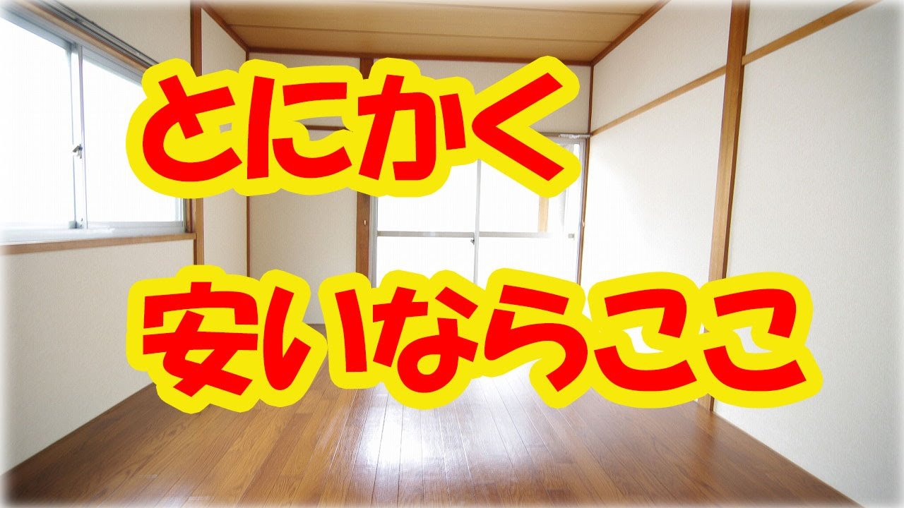 一人暮らし 安くて お風呂トイレ セパレート 1K・アパート[岡山市・伊島町]