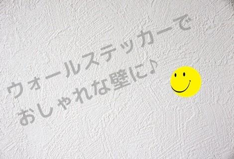 壁面を華やかに♪ウォールステッカーの活用法