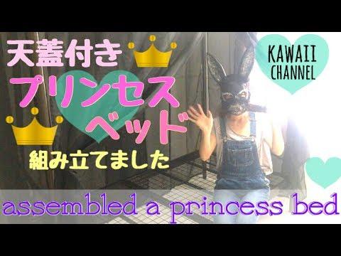 天蓋付きベッド作り方【kawaiichannel】プリンセスベッド組み立てました かわいいDIY