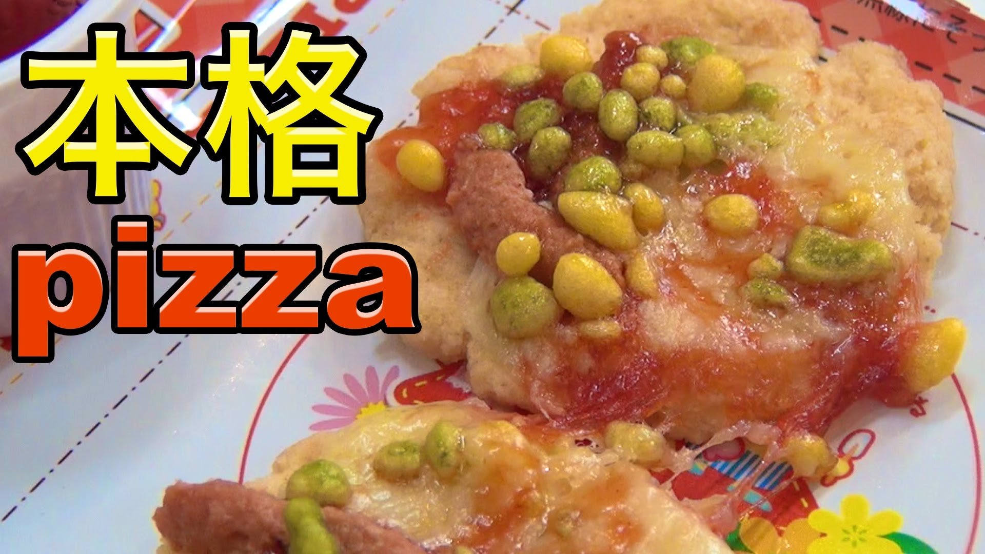 本格ピザが作れる知育菓子Kracie Happy Kitchen  Candy Mix PizzaPDS
