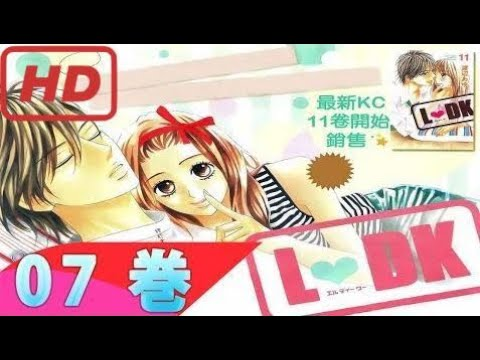 L♥DK 07 巻 – 少女コミック 2017
