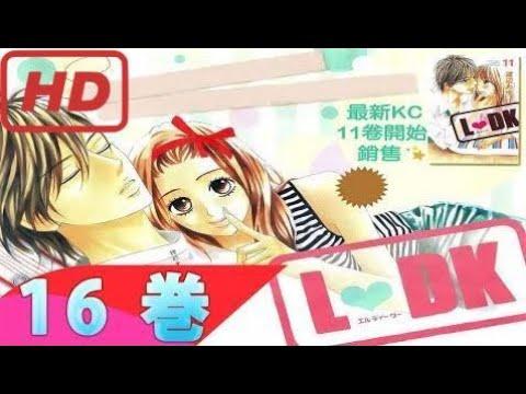 L♥DK 16 巻 – 少女コミック 2017