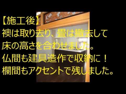 和モダンなLDKにリフォーム 和室が変身 【大阪・八尾市・東大阪市】