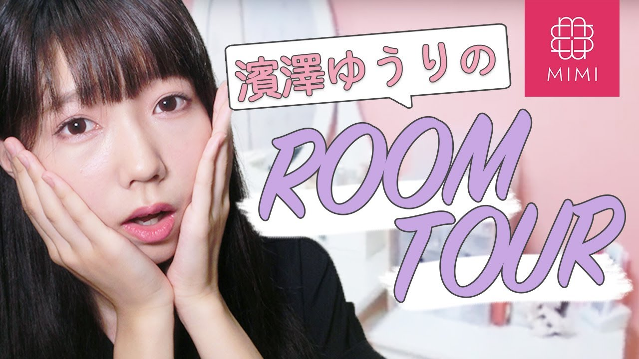 意外な一面も!? 濱澤ゆうりのルームツアー♡ ♡MimiTV♡