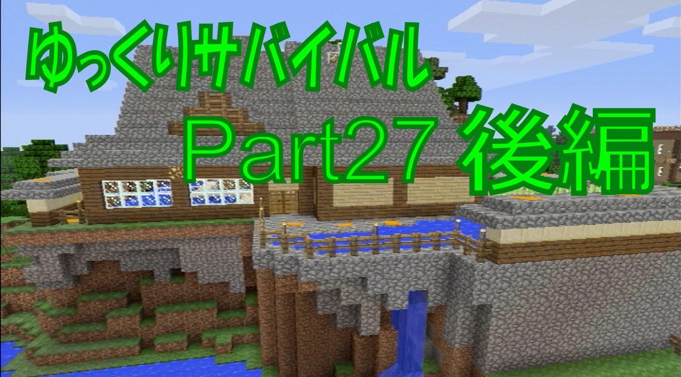 【Minecraft】 ゆっくりサバイバル 実況Part27 銭湯建設 後編