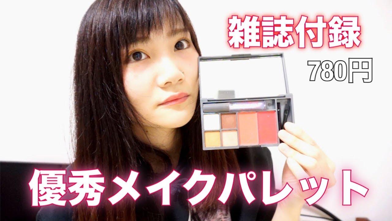 【雑誌付録】mini(ミニ)の付録メイクパレットが優秀♡