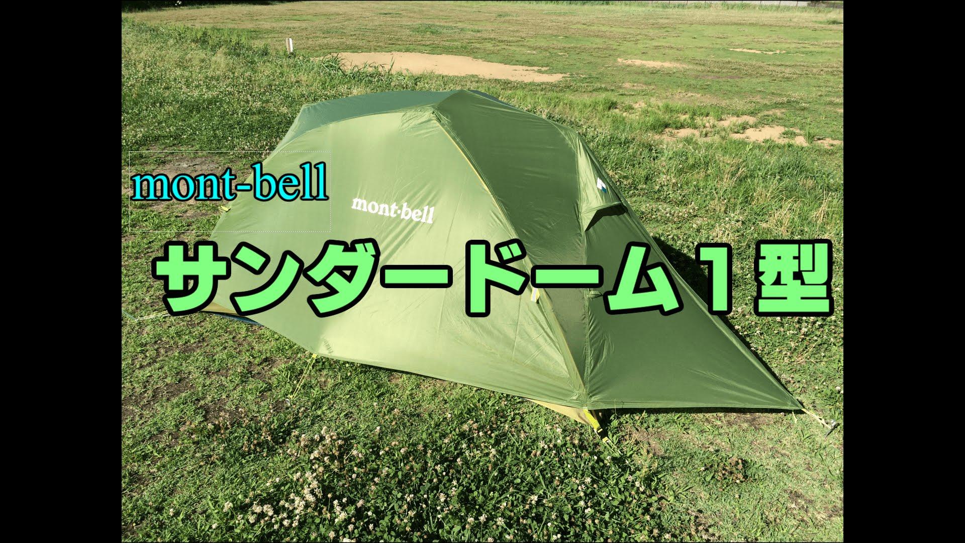 mont-bell モンベル サンダードーム1型 テント設営