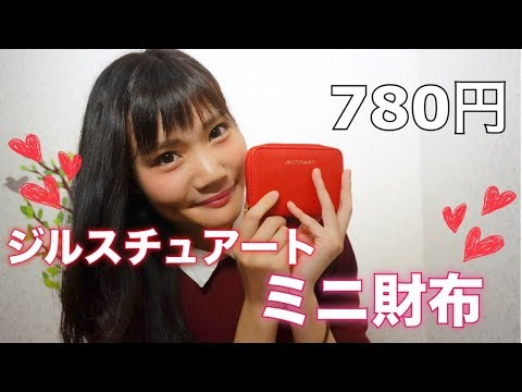 【雑誌付録】MORE(モア)12月号はジルスチュアートミニ財布♡
