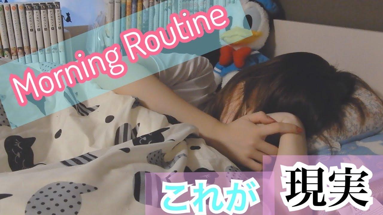【Morning Routine】実際、オタク一人暮らしの休日の朝はこんなの。モーニングルーティン