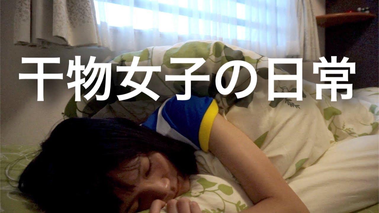 【男子禁制?】一人暮らし干物女子の日常〜Morning Routine〜