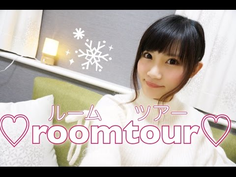 お部屋初公開♡ルームツアー My Room Tour!! 2016【落ち着いた部屋にしたい!】