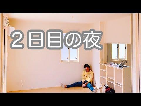 【NaRuの一人暮らし】新居2日目の夜がやってきた!今回も色々買ってきたものを紹介!!