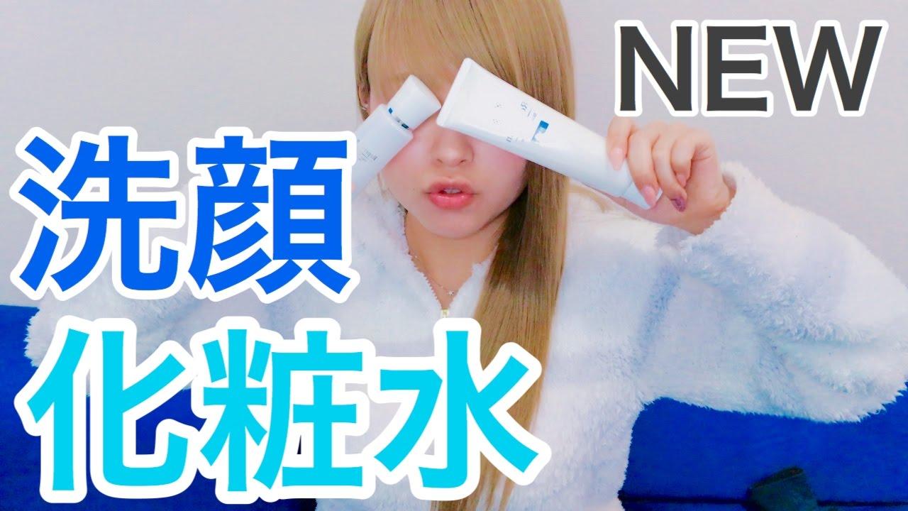 【スキンケア】NEW洗顔&化粧水