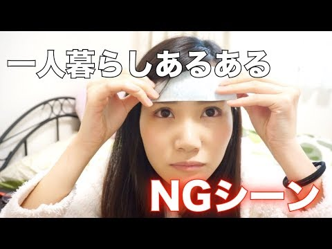 【NG】一人暮らしあるあるちょこっとと、NGシーン